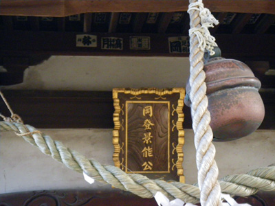 岡登神社2