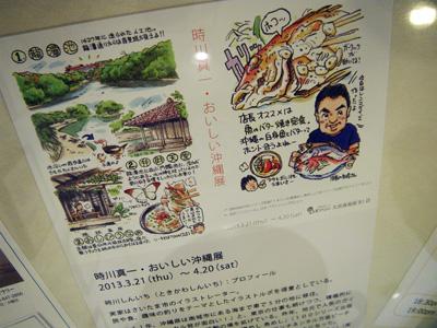 おいしい沖縄展5