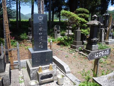 江口きち女墓所