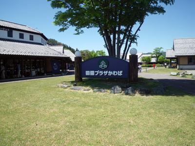 川場道の駅田園プラザ