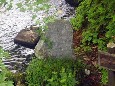 鱒供養の碑