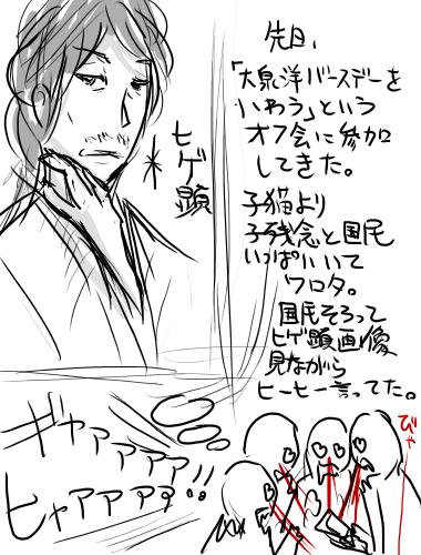 絵日記2013年04月02日