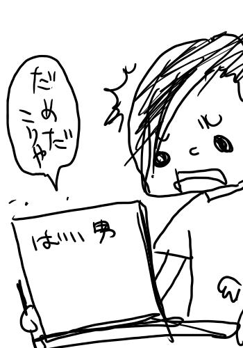 絵日記2013年06月30日