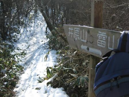雷山、井原山 277 - コピー