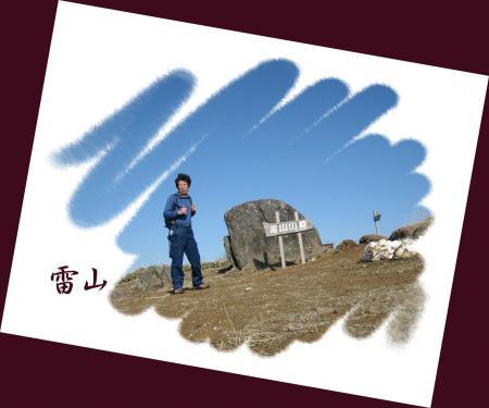 雷山、井原山 274 - コピー