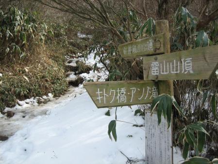 雷山、井原山 335 - コピー