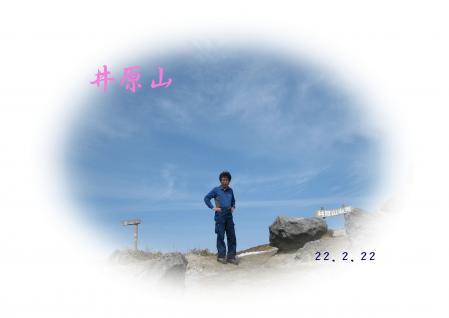 雷山、井原山 355 - コピー