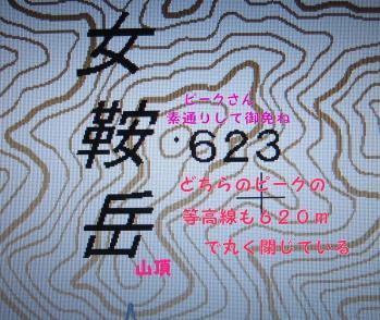 女鞍岳山頂 001 - コピー (2)