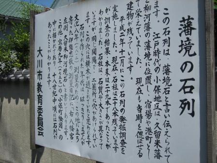 ひごかい道 019 - コピー