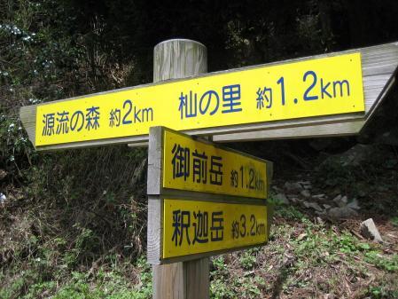 矢部村 釈迦岳 037 - コピー