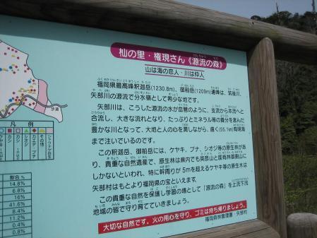 矢部村 釈迦岳 047 - コピー