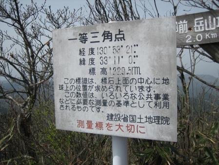 矢部村 釈迦岳 122 - コピー