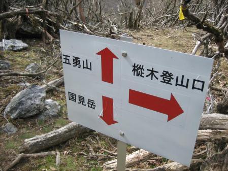 国見山 097 - コピー