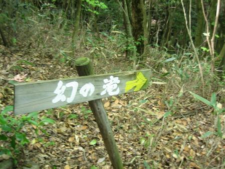 カラ迫山 065 - コピー