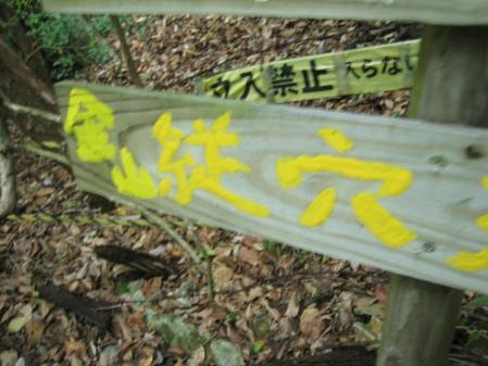 カラ迫山 048 - コピー