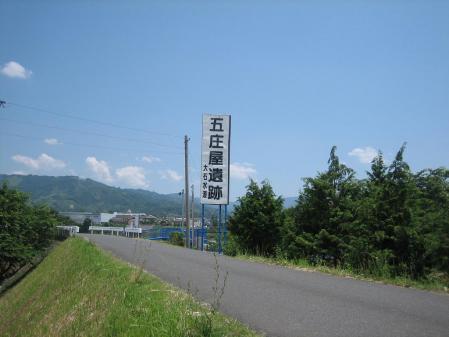 五庄屋 001 - コピー