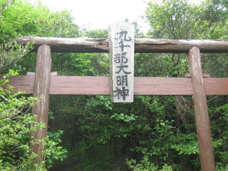 長崎九千部山 038 - コピー