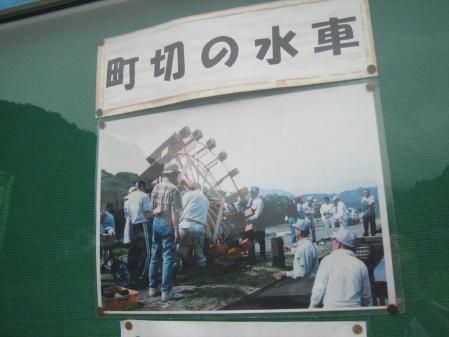 佐賀 町切りの水車 098