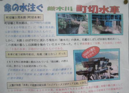 佐賀 町切りの水車 108
