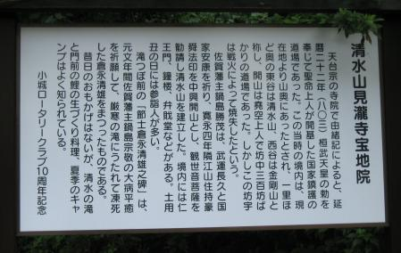 佐賀 清水の滝 111