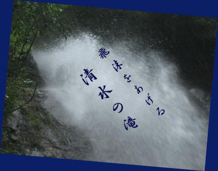 佐賀 清水の滝 059