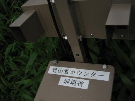 久住山 252 - コピー
