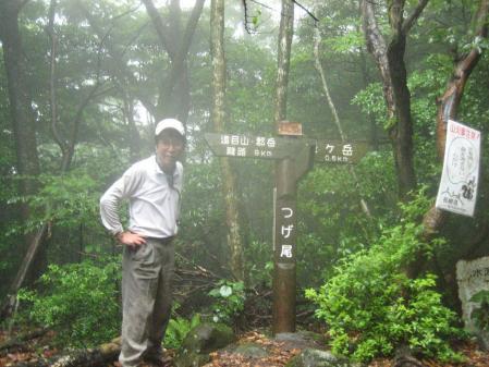 山伏 多良岳 142 - コピー
