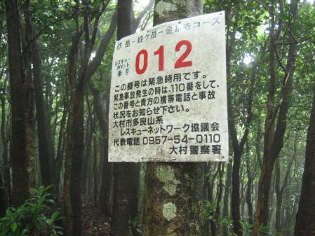 山伏 多良岳 139