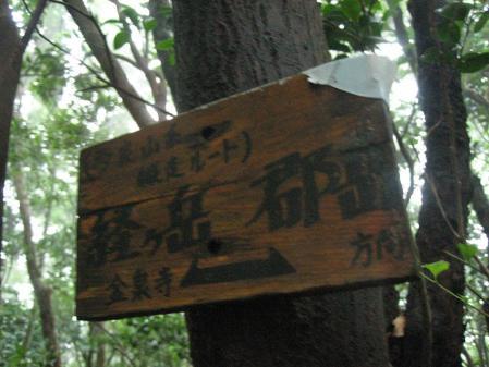 山伏 多良岳 133