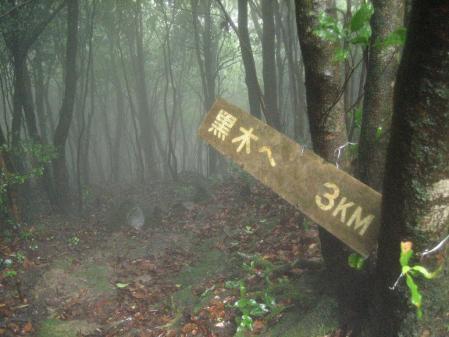 山伏 多良岳 158