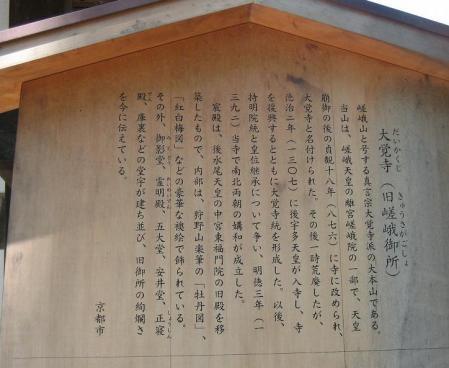 守山と京都 037