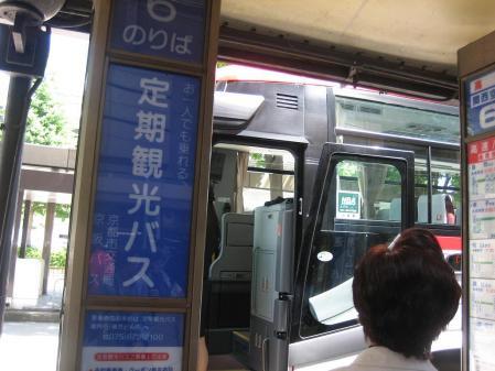 守山と京都 035