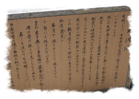 守山と京都 048