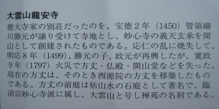 龍安寺 001