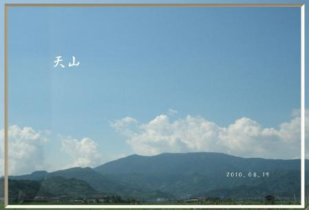 庭の花 天山 001