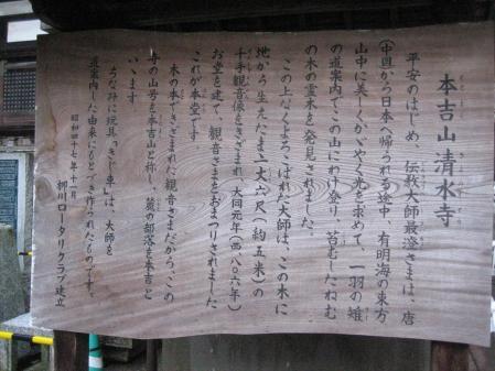 秋雨の清水山 016 - コピー