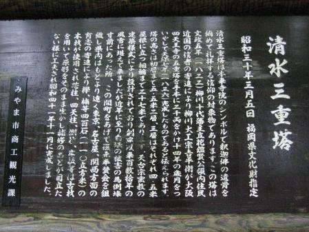 秋雨の清水山 034 - コピー