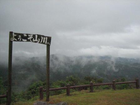 秋雨の清水山 062 - コピー