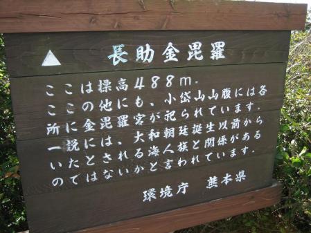 小岱山長助金比羅 109 - コピー