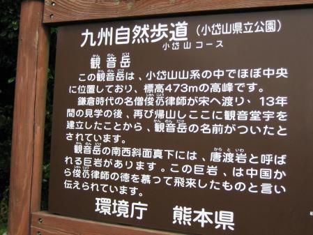 小岱山 土曜組 077 - コピー
