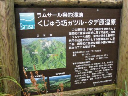 雨の九重連山 070 - コピー