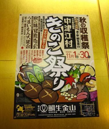 鯛王金山 087 - コピー
