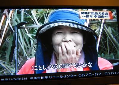 NHK 小岱山 010 - コピー