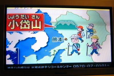 NHK 小岱山 003 - コピー