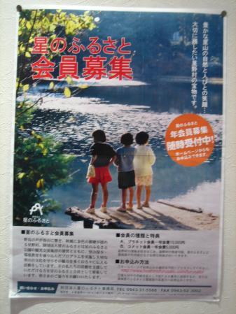 星の太鼓 098 - コピー