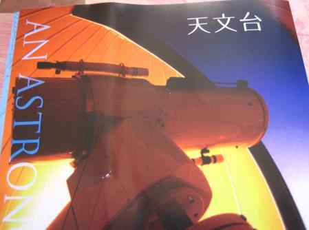 天文台 007 - コピー