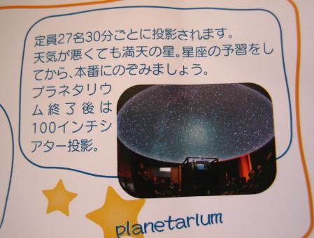 天文台 006 - コピー
