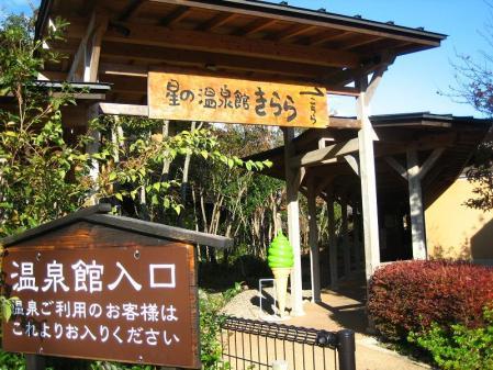 星野村 花 2 122 - コピー