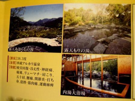 露天風呂 002