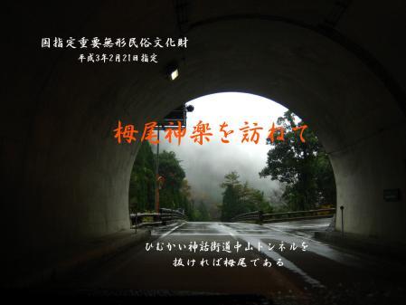 栂尾の神楽 003 - コピー